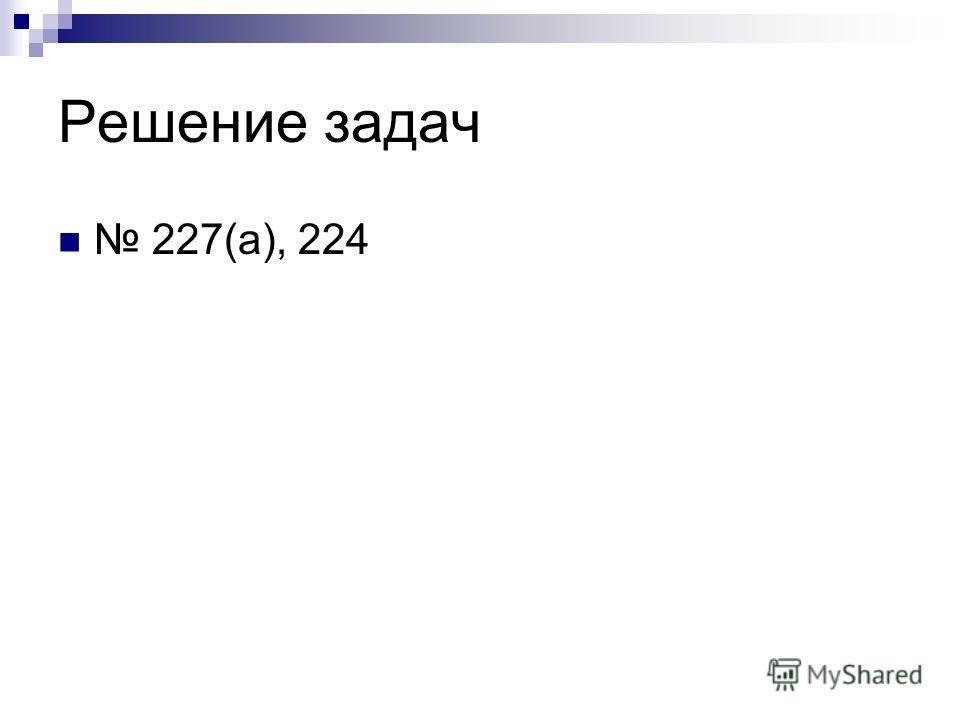 Решение задач 227(а), 224