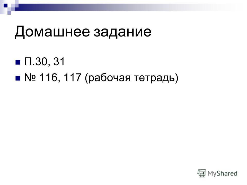 Домашнее задание П.30, 31 116, 117 (рабочая тетрадь)