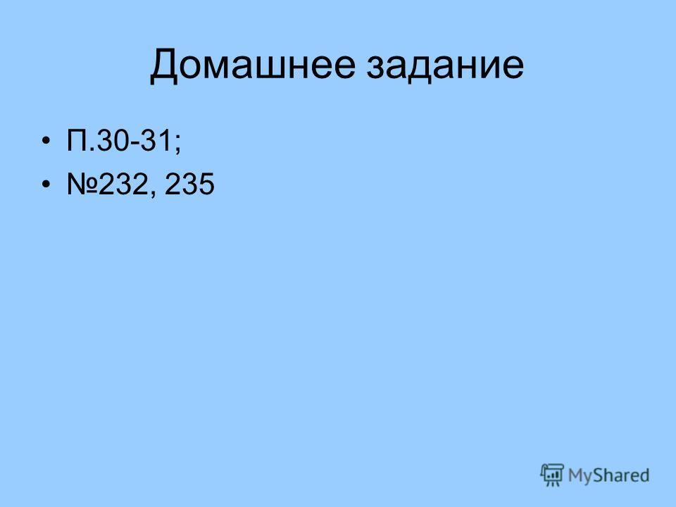 Домашнее задание П.30-31; 232, 235