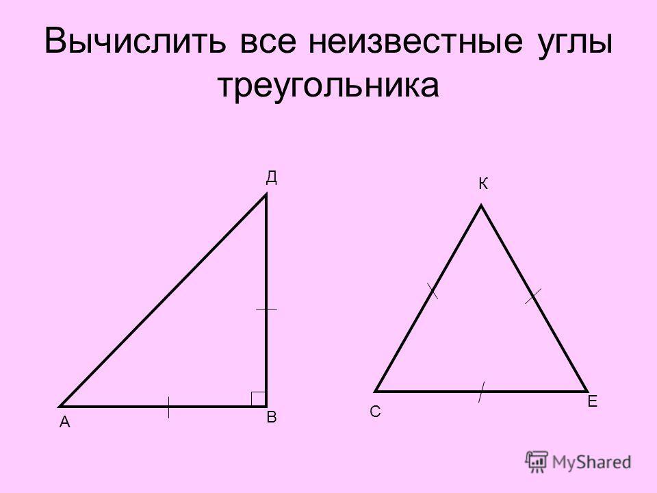 Вычислить все неизвестные углы треугольника А В Д С К Е