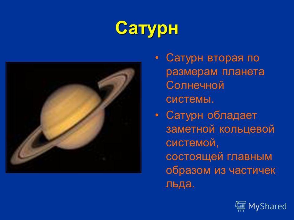 Сатурн Сатурн вторая по размерам планета Солнечной системы. Сатурн обладает заметной кольцевой системой, состоящей главным образом из частичек льда.