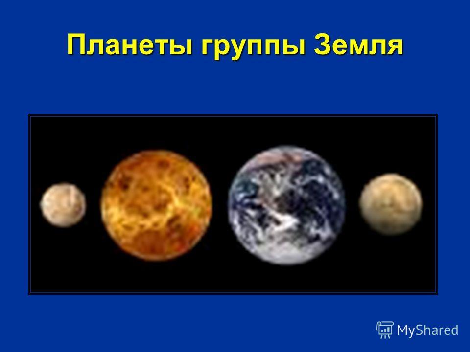 Планеты группы Земля
