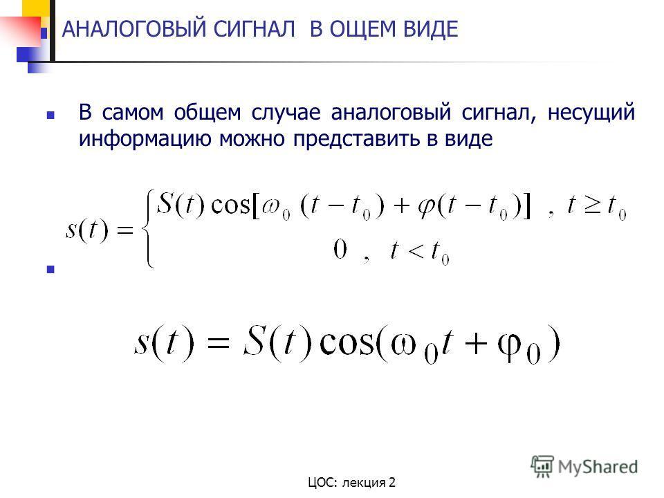 ЦОС: лекция 2 АНАЛОГОВЫЙ СИГНАЛ В ОЩЕМ ВИДЕ В самом общем случае аналоговый сигнал, несущий информацию можно представить в виде