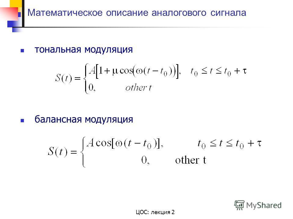 ЦОС: лекция 2 Математическое описание аналогового сигнала тональная модуляция балансная модуляция
