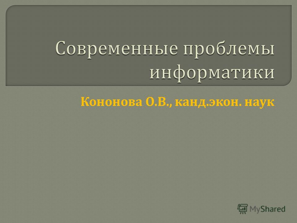 Кононова О. В., канд. экон. наук