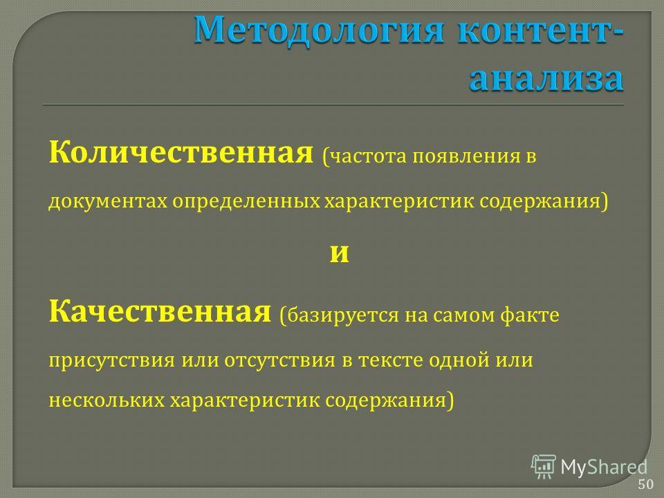 Количественная (частота появления в документах определенных характеристик содержания) и Качественная (базируется на самом факте присутствия или отсутствия в тексте одной или нескольких характеристик содержания) 50