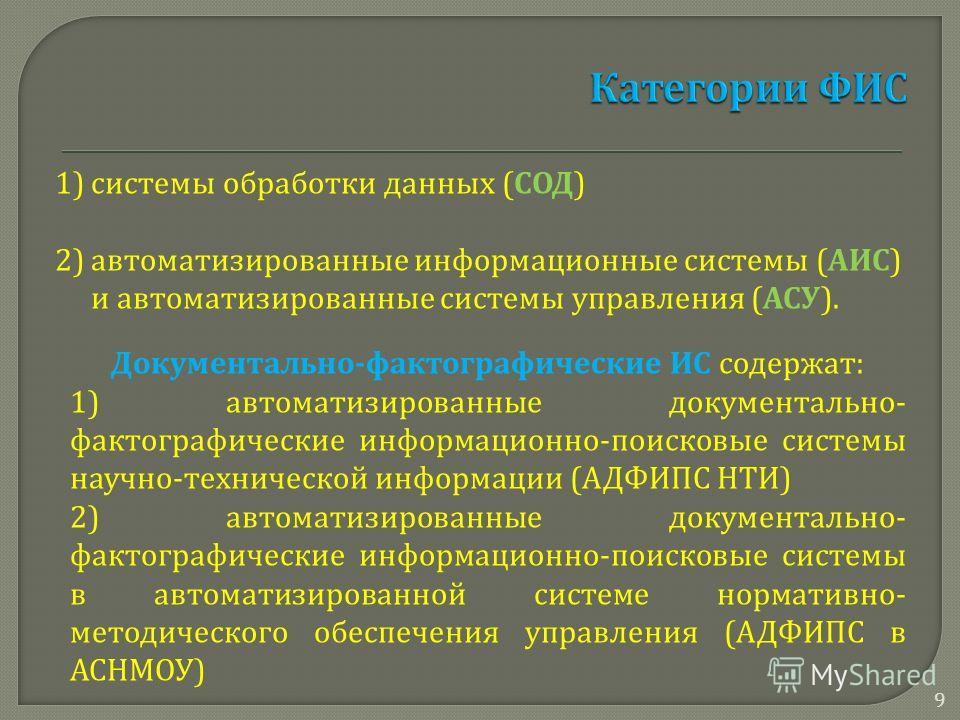 1)системы обработки данных (СОД) 2)автоматизированные информационные системы (АИС) и автоматизированные системы управления (АСУ). Документально-фактографические ИС содержат: 1) автоматизированные документально- фактографические информационно-поисковы