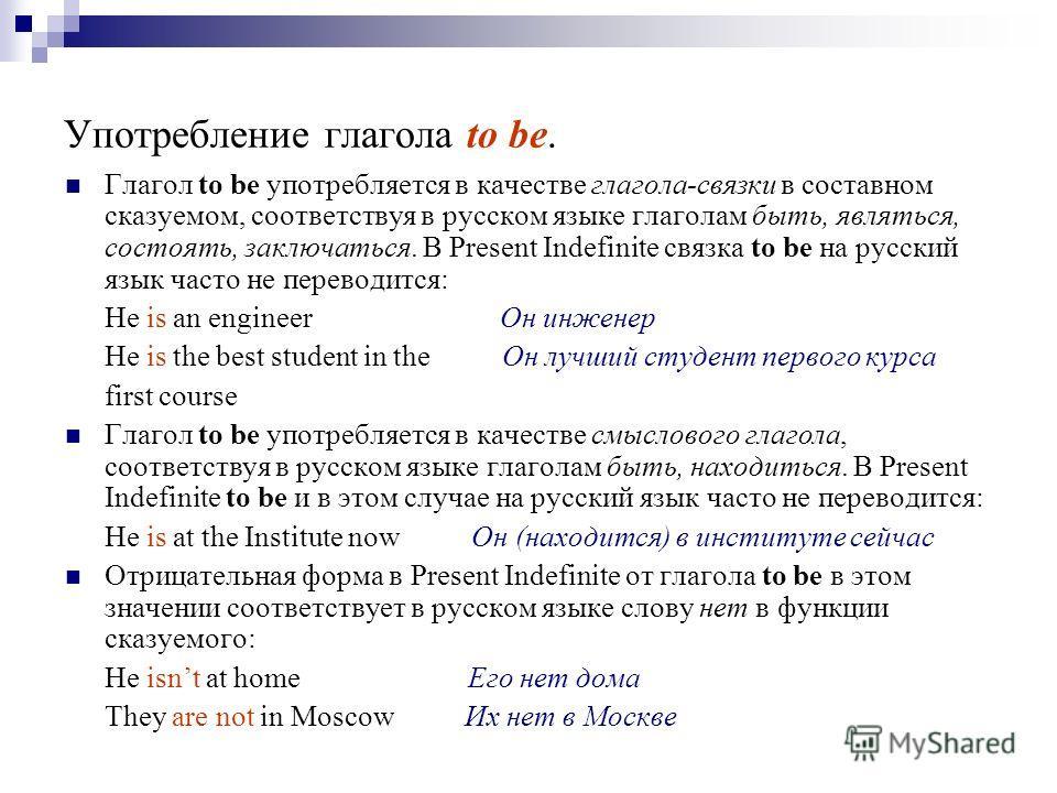 Употребление глагола to be: как, где и зачем ‹ Грамматика ...