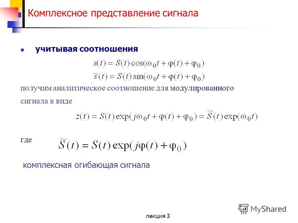 лекция 3 Комплексное представление сигнала учитывая соотношения получим аналитическое соотношение для модулированного сигнала в виде где комплексная огибающая сигнала