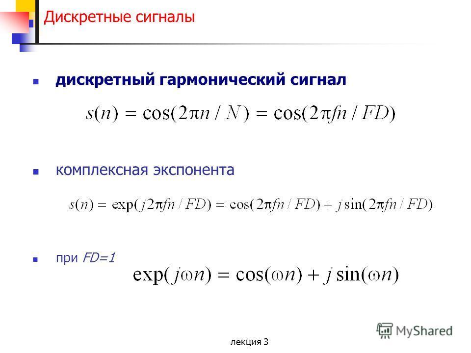 лекция 3 Дискретные сигналы дискретный гармонический сигнал комплексная экспонента при FD=1