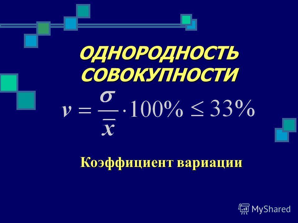 ПРИМЕР: Число пр-ий, f i 1182573-2-612 2573965-55 3965359000 6746166 81342816 81395233927 30 1266 521,1 198,53171 Группы по стоимости ОПФ, x i