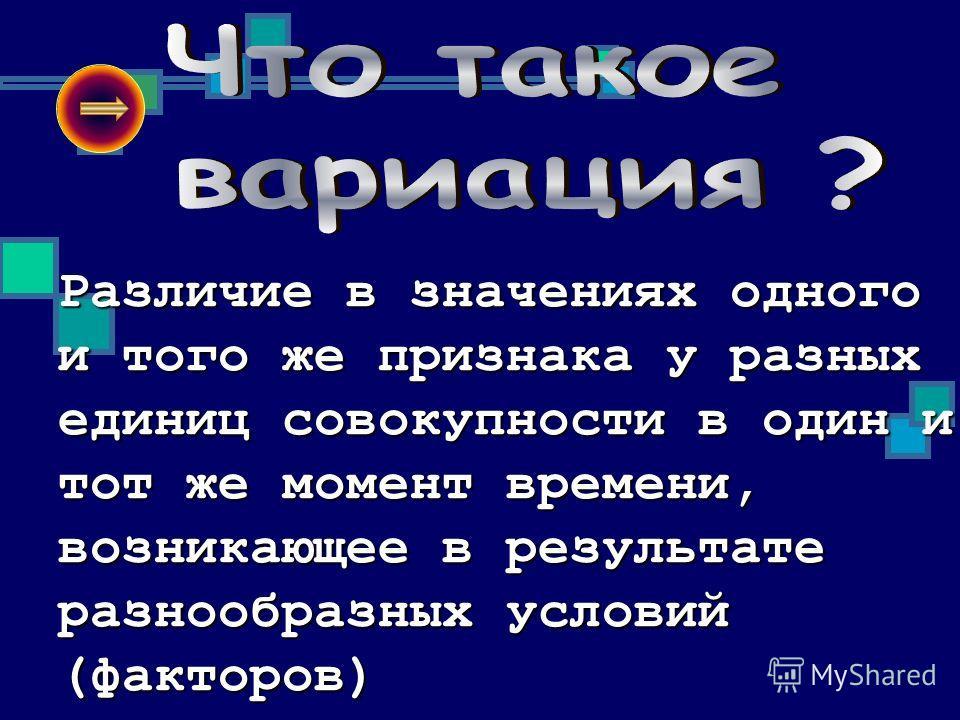 ЛЕКЦИЯ 6 МЕРЫ ВАРИАЦИИ.