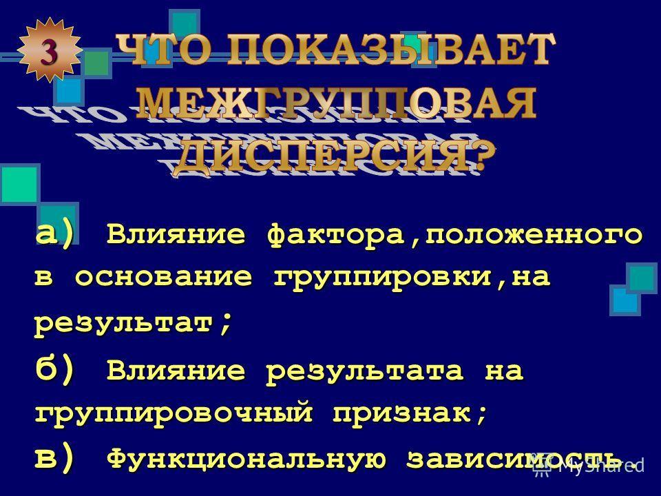 2 а) ДИСПЕРСИЯ; б) СРЕДНЕЕ КВАДРАТИЧЕСКОЕ ОТКЛОНЕНИЕ; в) КОЭФФИЦИЕНТ ВАРИАЦИИ