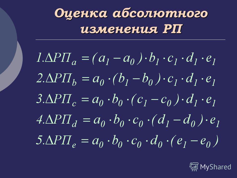 Влияние отдельных факторов на объёмы реализаций может быть описано следующей моделью: Величина реализованной продукции (РП) ОП - отгруженная продукция; ТП - товарная продукция; ВП - валовая продукция; ВО - валовой оборот. РП=(РП/ОП)*(ОП/ТП)*(ТП/ВП)*(