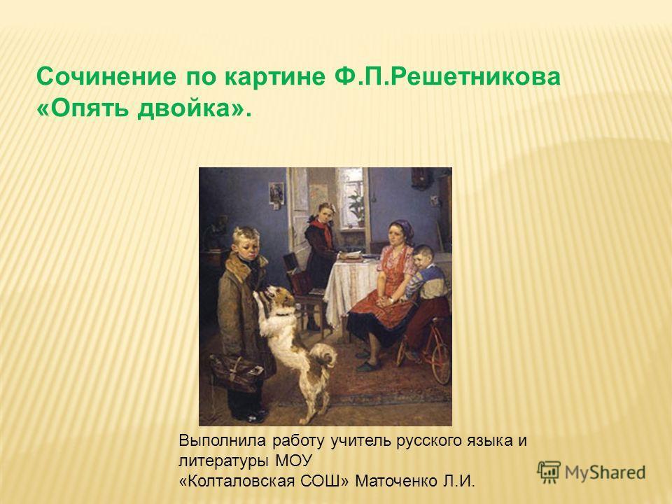 Сочинение по картине Ф.П.Решетникова ...: www.myshared.ru/slide/723249