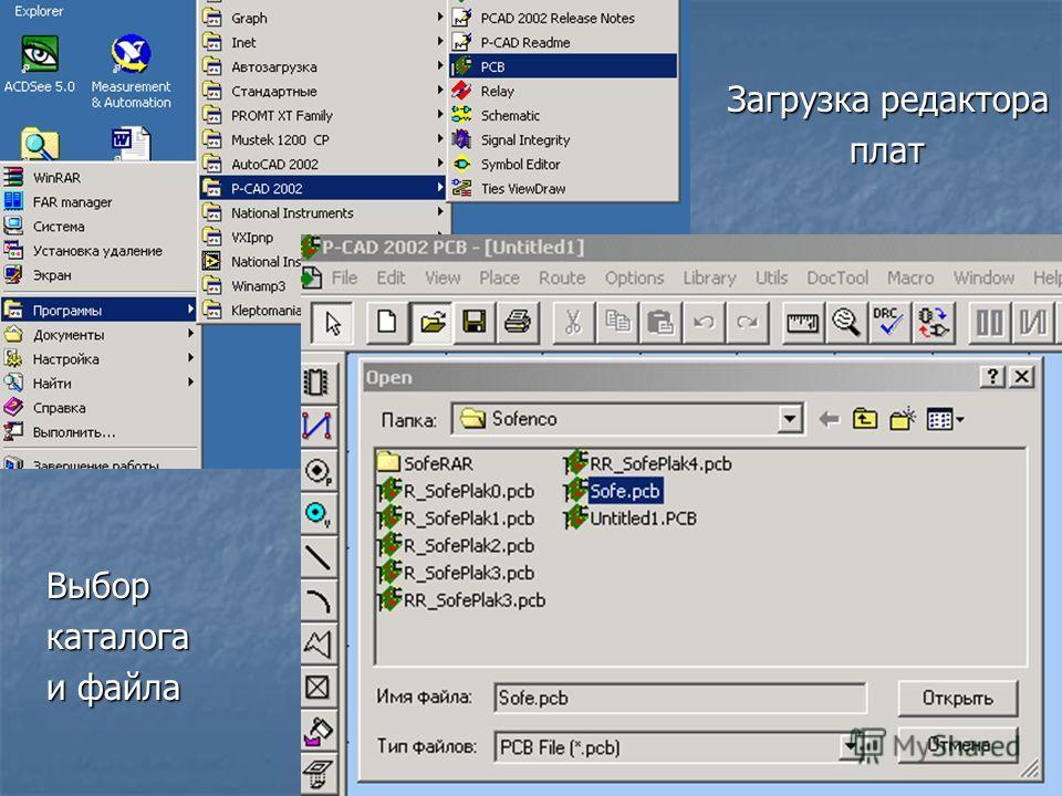 Загрузка редактора плат плат Выборкаталога и файла