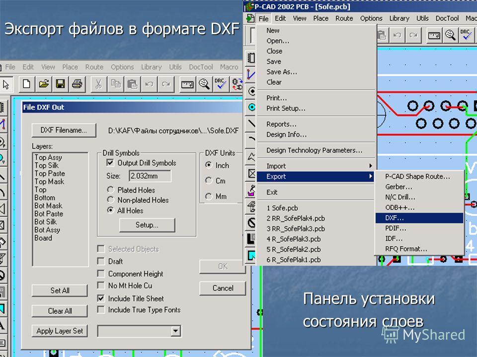 Экспорт файлов в формате DXF Панель установки состояния слоев