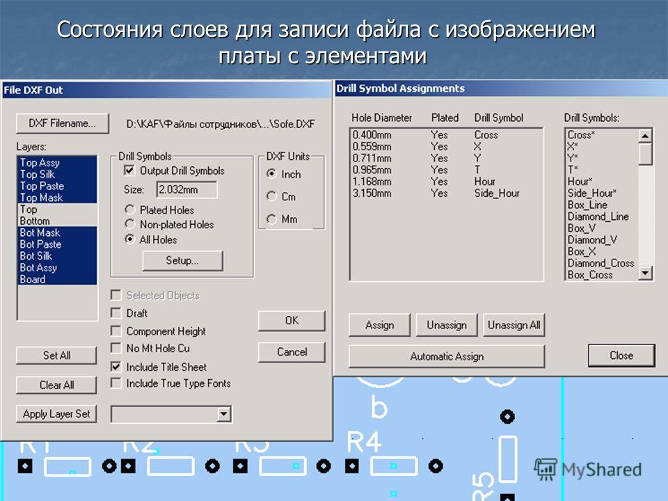 Состояния слоев для записи файла с изображением платы с элементами