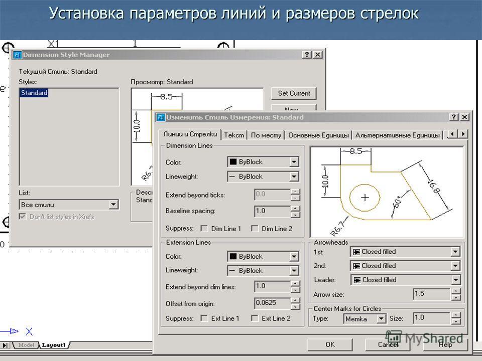 Установка параметров линий и размеров стрелок