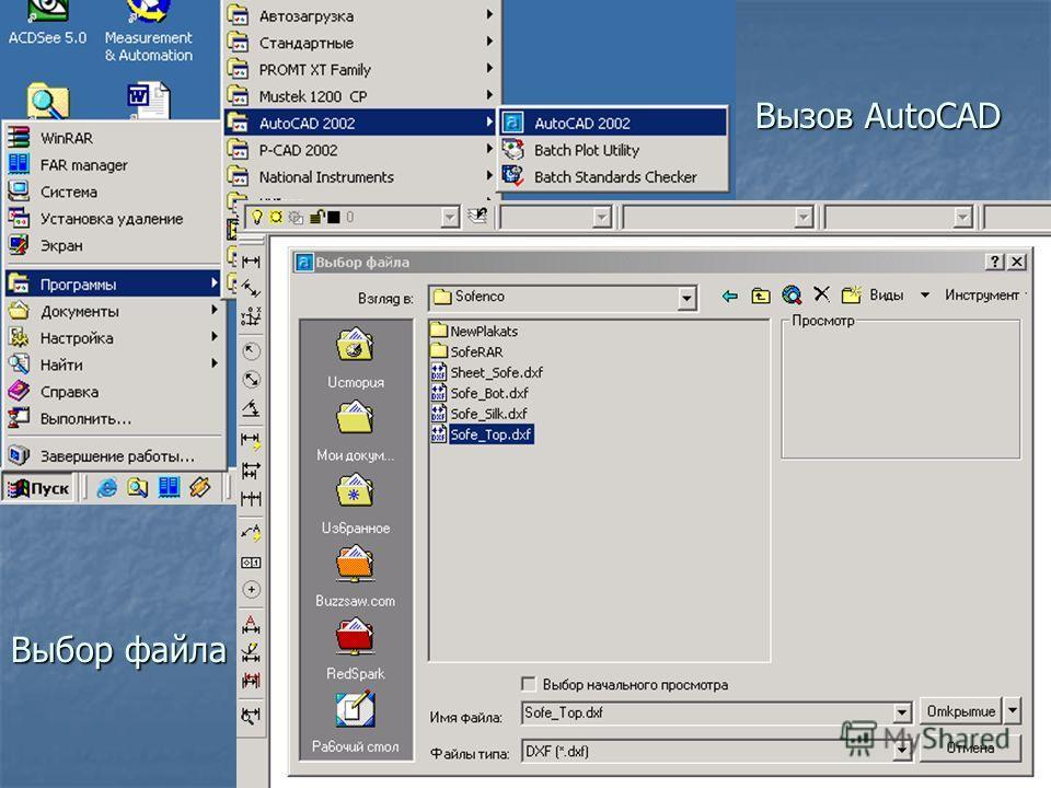 Вызов AutoCAD Выбор файла