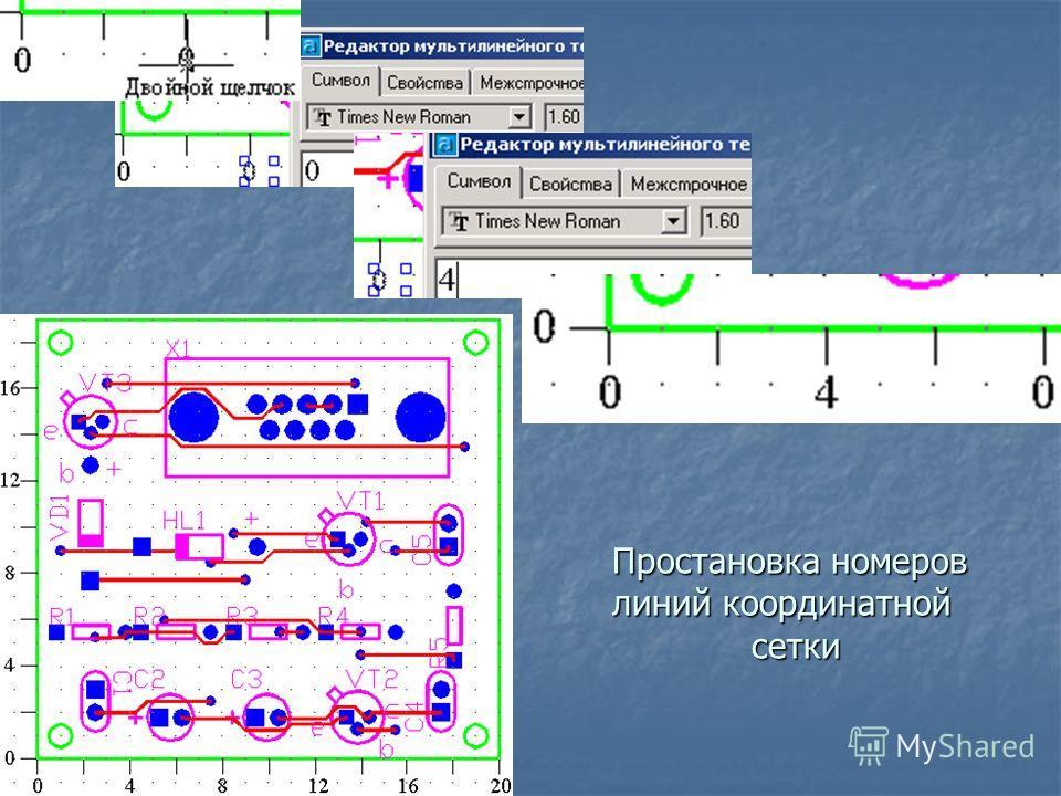 Простановка номеров линий координатной сетки