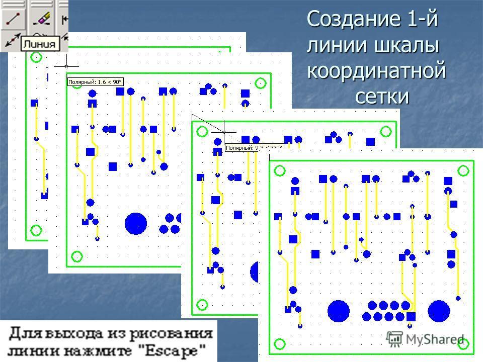 Создание 1-й линии шкалы координатной сетки