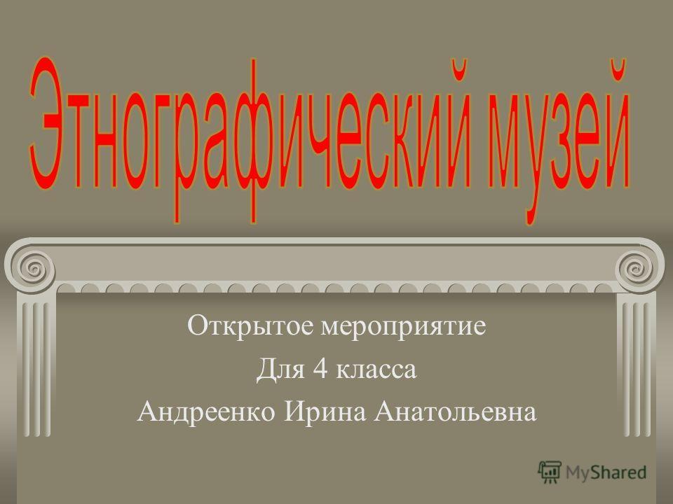 Открытое мероприятие Для 4 класса Андреенко Ирина Анатольевна