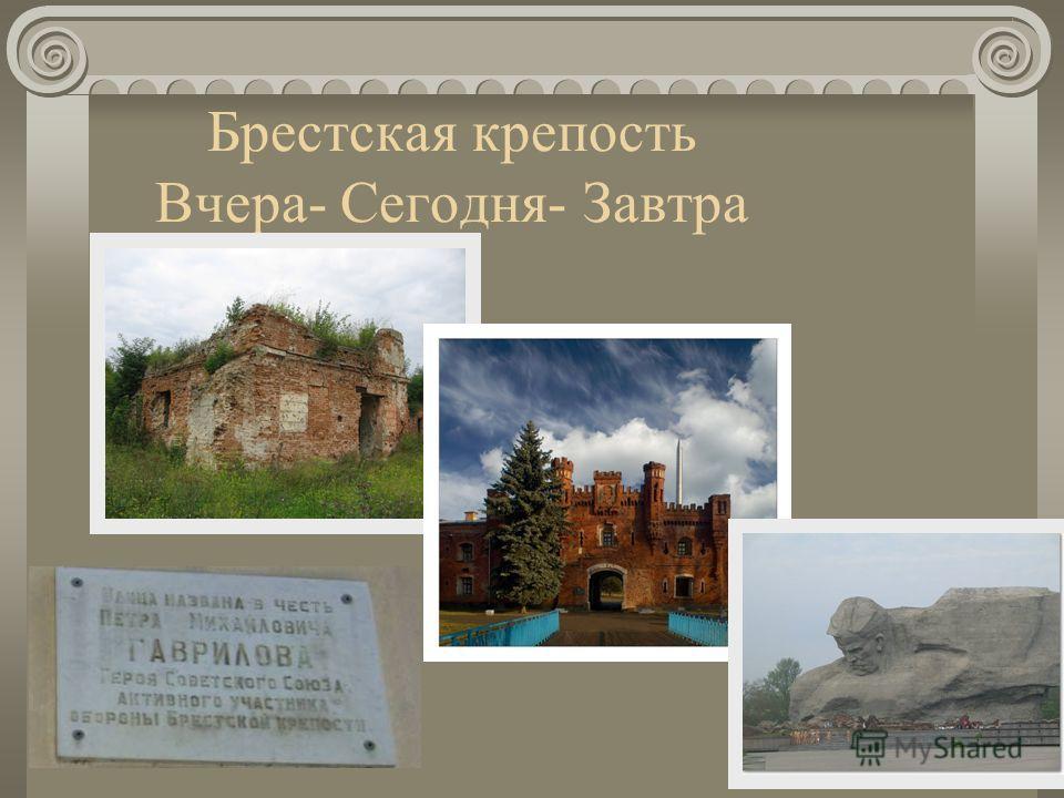 Брестская крепость Вчера- Сегодня- Завтра