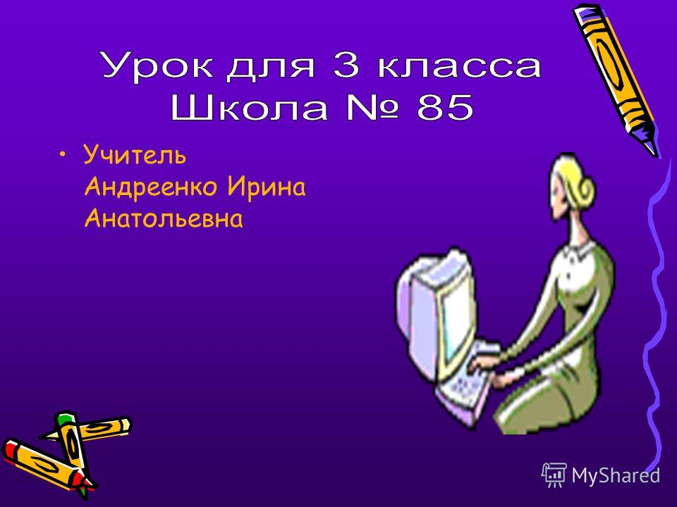Учитель Андреенко Ирина Анатольевна