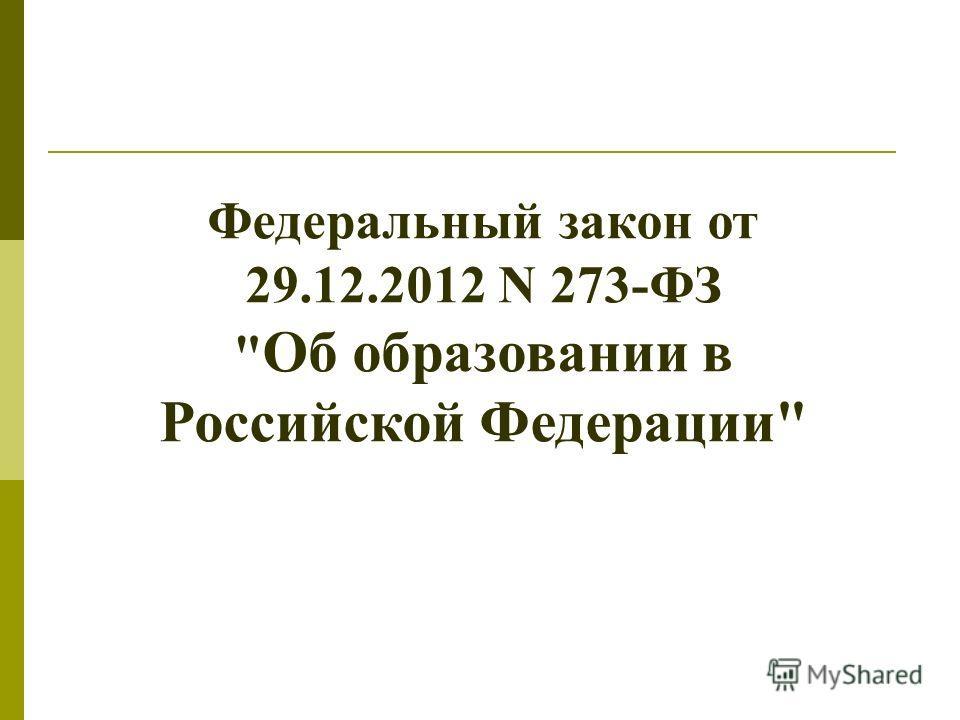 Федеральный закон от 29.12.2012 N 273-ФЗ  Об образовании в Российской Федерации