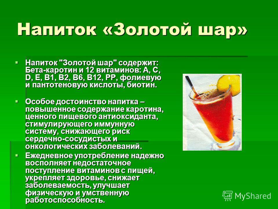 Напиток «Золотой шар» Напиток