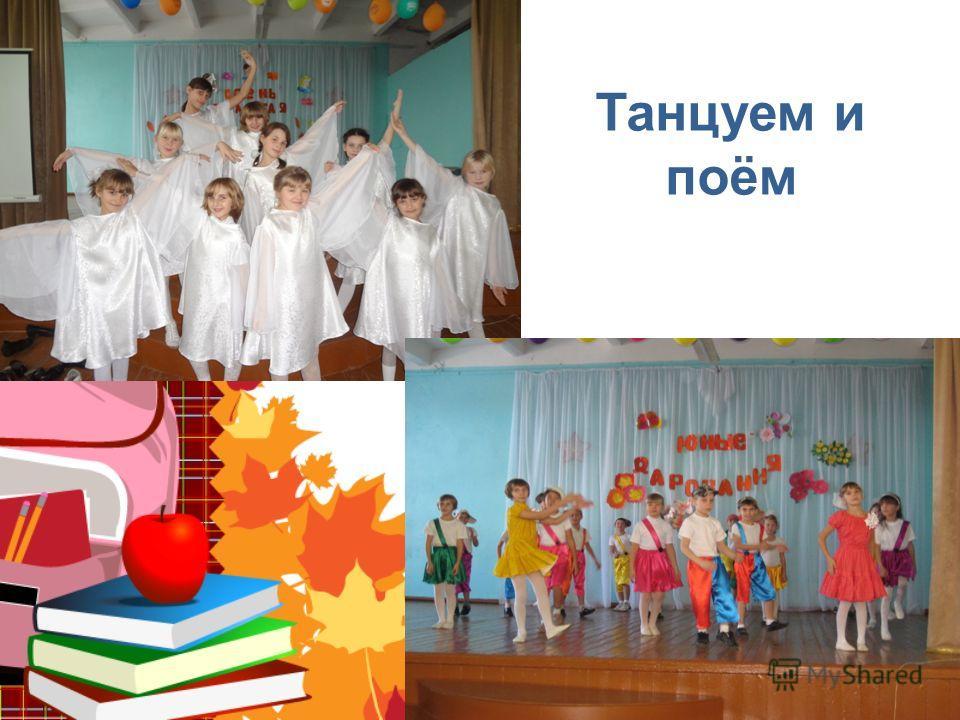 Танцуем и поём