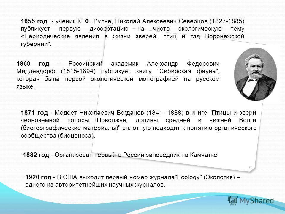 1869 год - Российский академик Александр Федорович Миддендорф (1815-1894) публикует книгу