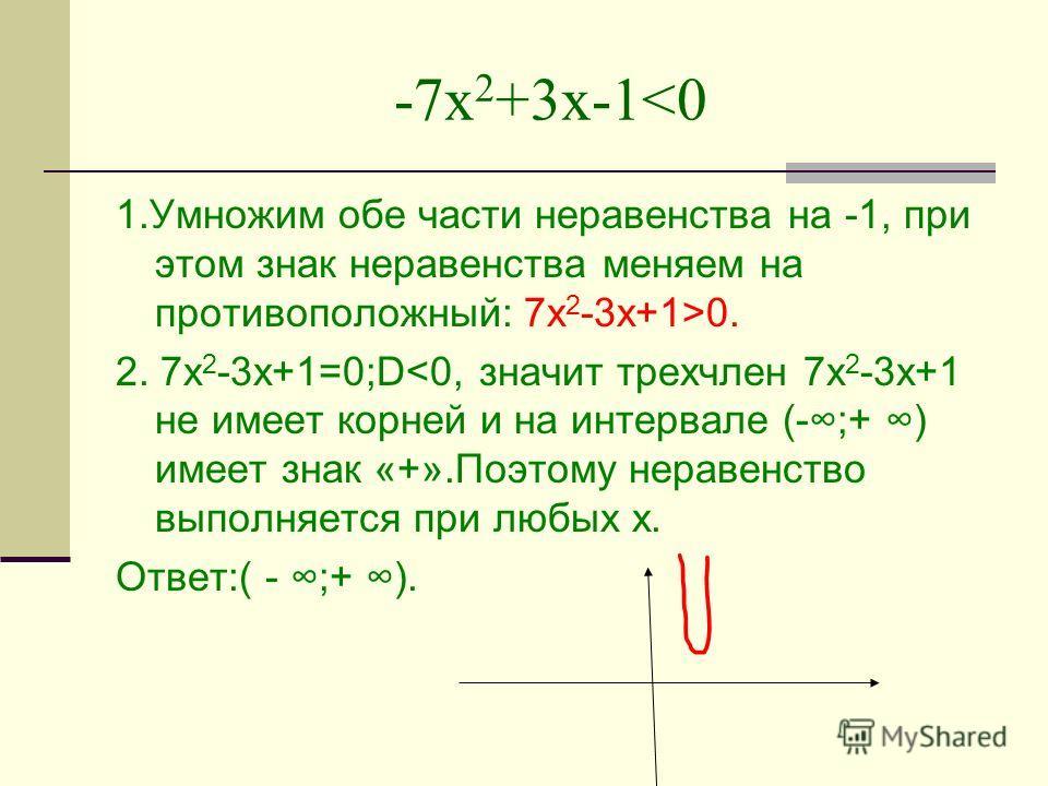 -7х 2 +3х-10. 2. 7х 2 -3х+1=0;D