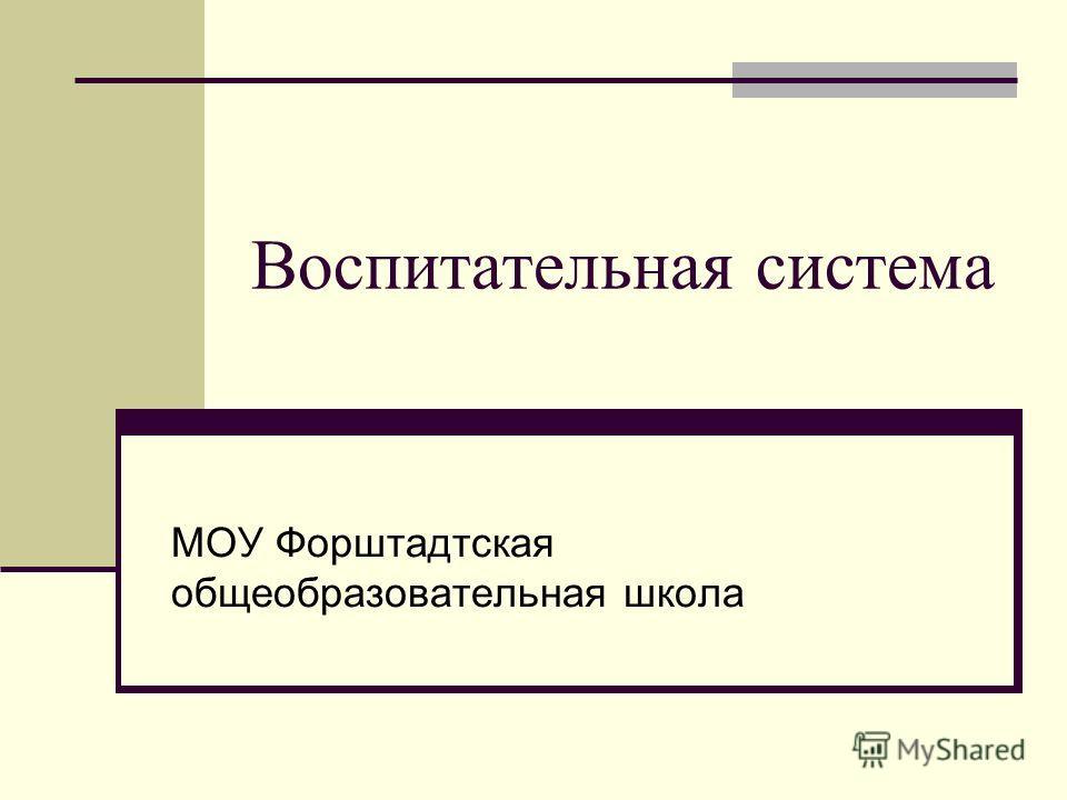 Воспитательная система МОУ Форштадтская общеобразовательная школа