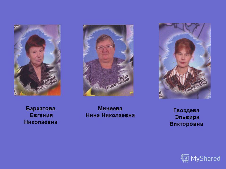 Бархатова Евгения Николаевна Минеева Нина Николаевна Гвоздева Эльвира Викторовна