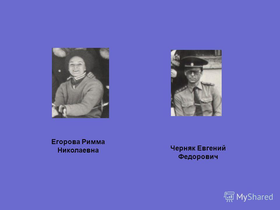 Егорова Римма Николаевна Черняк Евгений Федорович