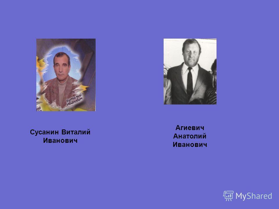 Сусанин Виталий Иванович Агиевич Анатолий Иванович