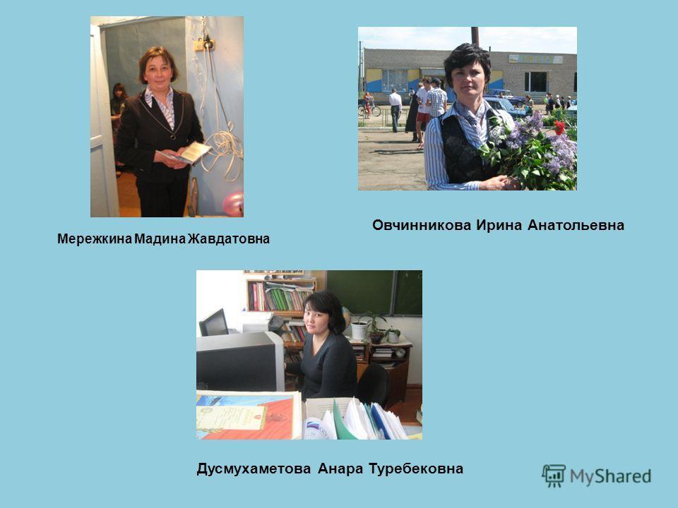 Мережкина Мадина Жавдатовна Овчинникова Ирина Анатольевна Дусмухаметова Анара Туребековна