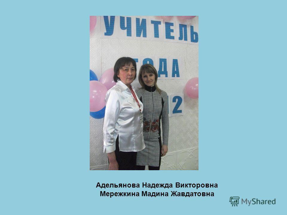 Адельянова Надежда Викторовна Мережкина Мадина Жавдатовна