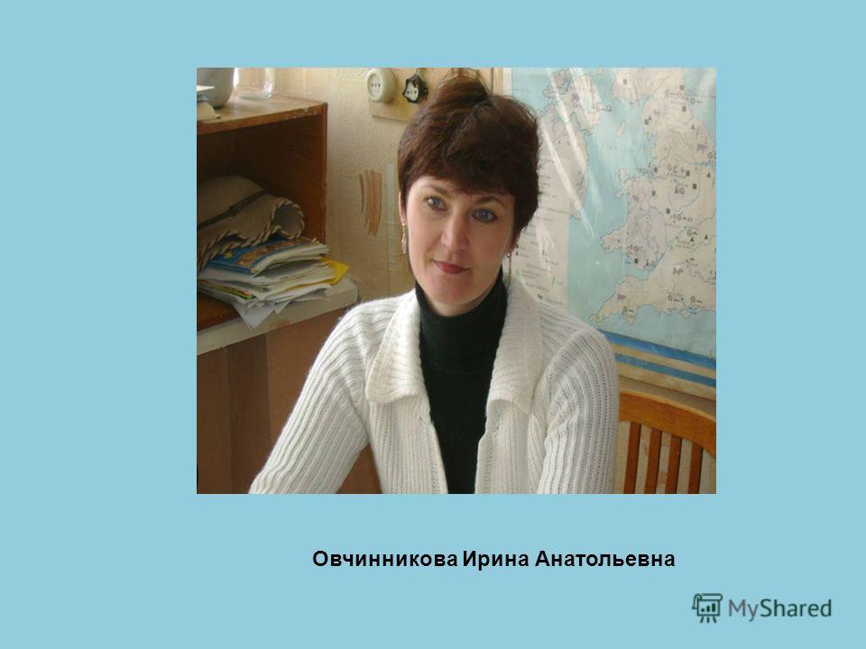 Овчинникова Ирина Анатольевна