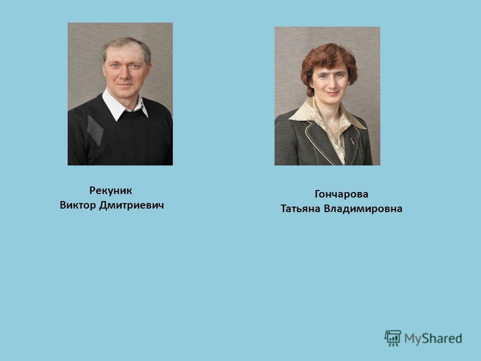 Рекуник Виктор Дмитриевич Гончарова Татьяна Владимировна