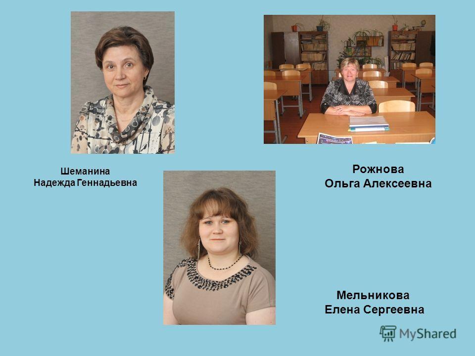Шеманина Надежда Геннадьевна Рожнова Ольга Алексеевна Мельникова Елена Сергеевна