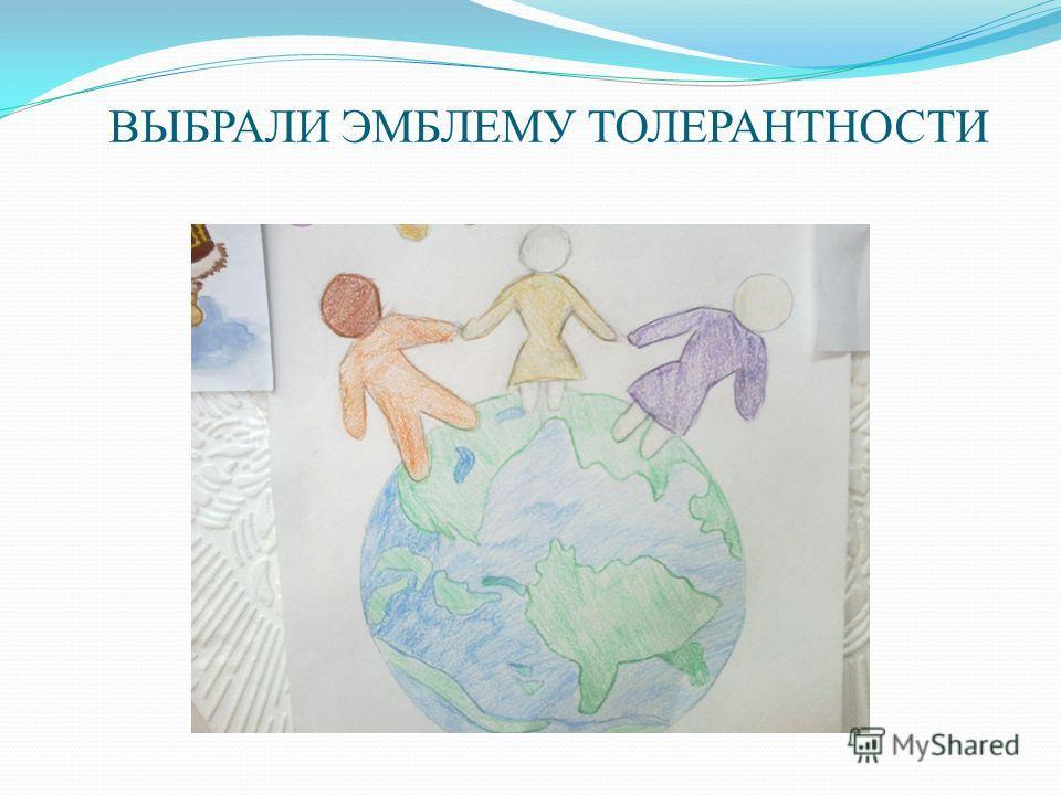 ВЫБРАЛИ ЭМБЛЕМУ ТОЛЕРАНТНОСТИ
