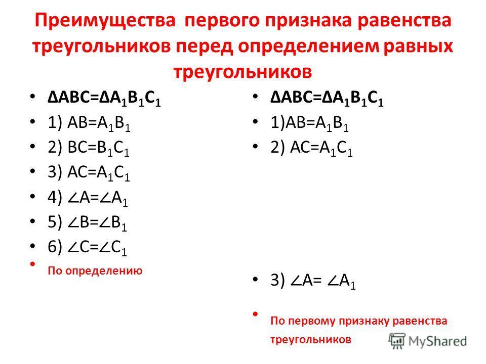 Преимущества первого признака равенства треугольников перед определением равных треугольников АВС=А 1 В 1 С 1 1) АВ=А 1 В 1 2) ВС=В 1 С 1 3) АС=А 1 С 1 4) А= А 1 5) В= В 1 6) С= С 1 По определению АВС=А 1 В 1 С 1 1)АВ=А 1 В 1 2) АС=А 1 С 1 3) А= А 1