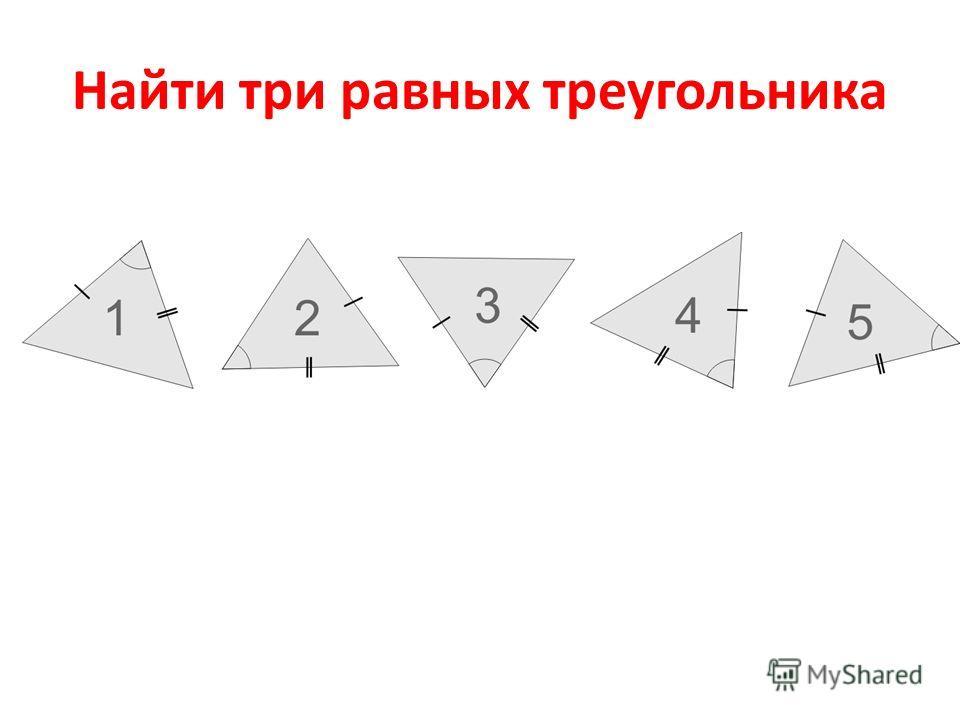 Найти три равных треугольника