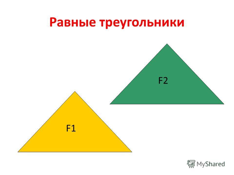 F1 F2F2 Равные треугольники