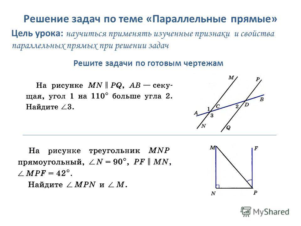 Решение задач по теме «Параллельные прямые» Цель урока: научиться применять изученные признаки и свойства параллельных прямых при решении задач Решите задачи по готовым чертежам