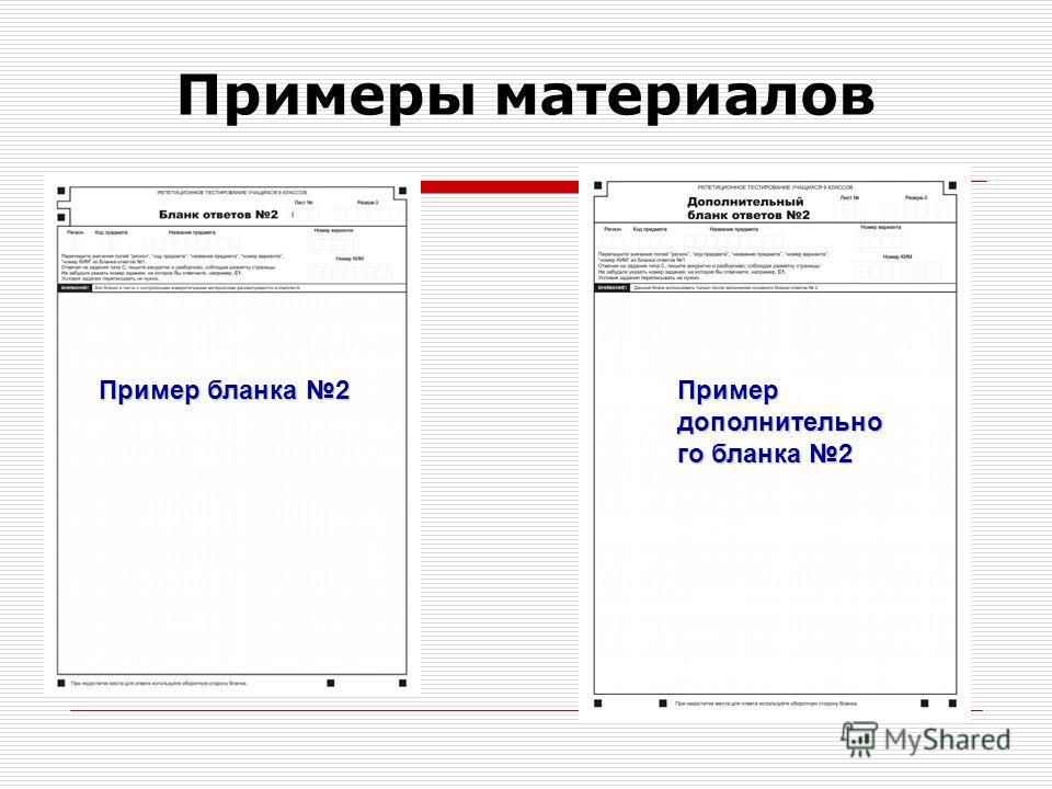 Примеры материалов Пример бланка 2 Пример дополнительно го бланка 2