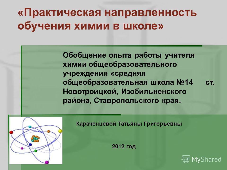 Анализ воспитательной работы преподавателя химии